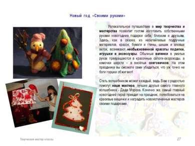 * Творческие мастер-классы Новый год «Своими руками» Увлекательное путешестви...