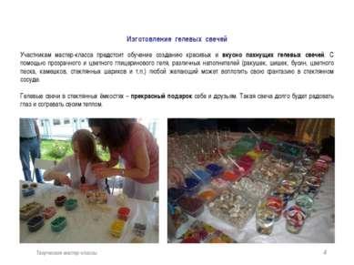 Изготовление гелевых свечей Участникам мастер-класса предстоит обучение созда...