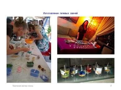 Изготовление гелевых свечей * Творческие мастер-классы