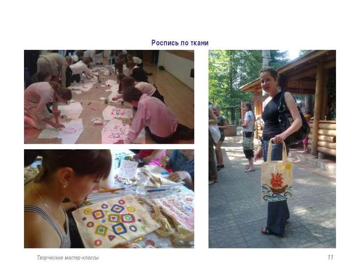 Роспись по ткани * Творческие мастер-классы