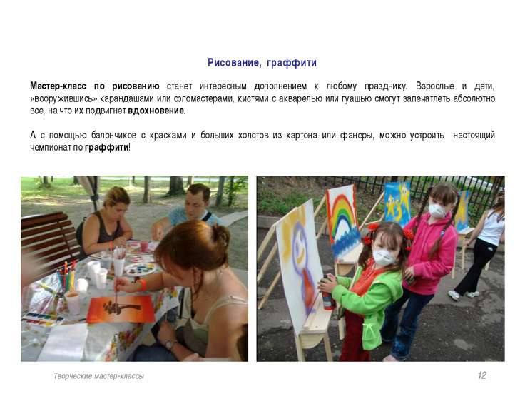 Рисование, граффити Мастер-класс по рисованию станет интересным дополнением к...