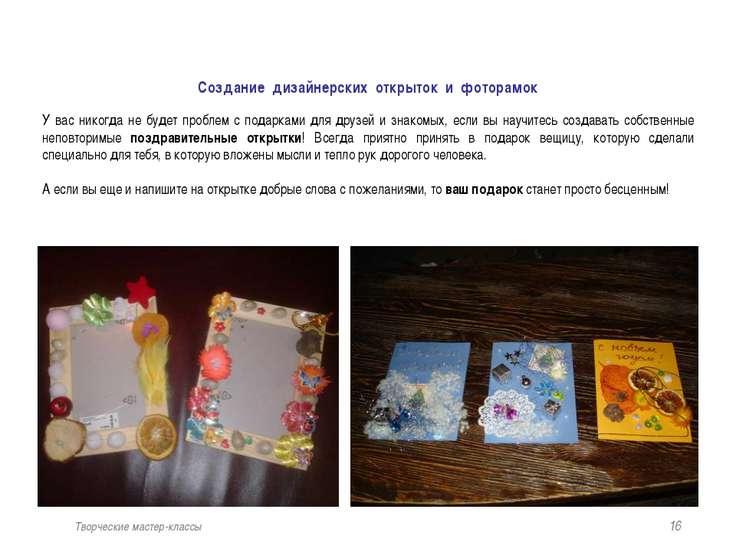 Создание дизайнерских открыток и фоторамок У вас никогда не будет проблем с п...