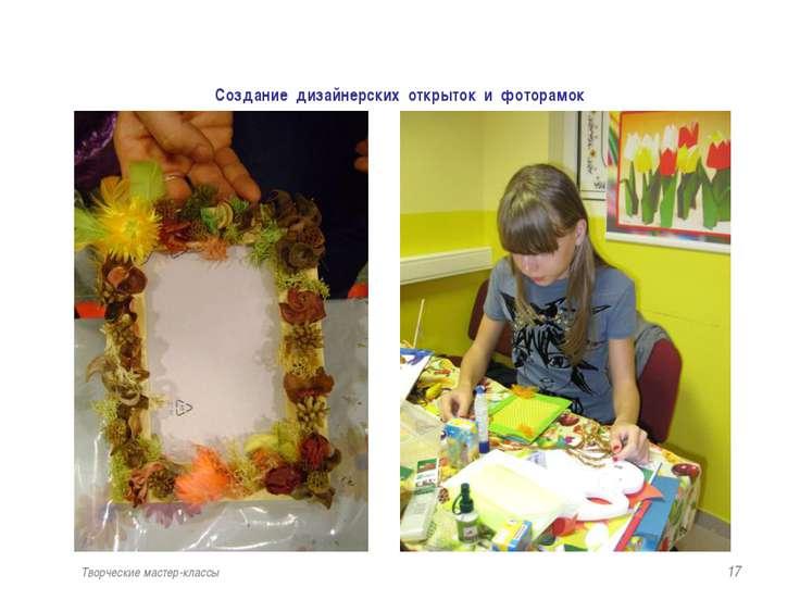 Создание дизайнерских открыток и фоторамок * Творческие мастер-классы