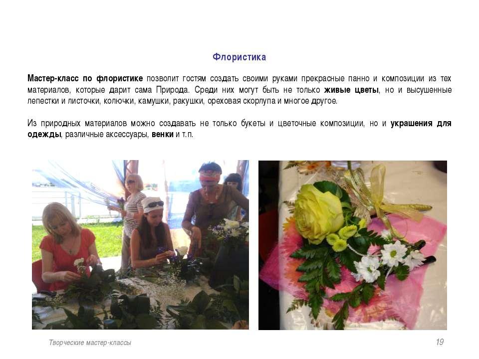 Флористика Мастер-класс по флористике позволит гостям создать своими руками п...