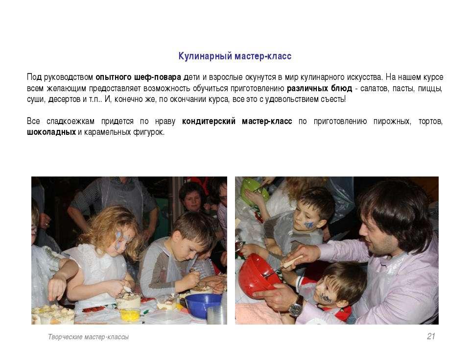 Кулинарный мастер-класс Под руководством опытного шеф-повара дети и взрослые ...