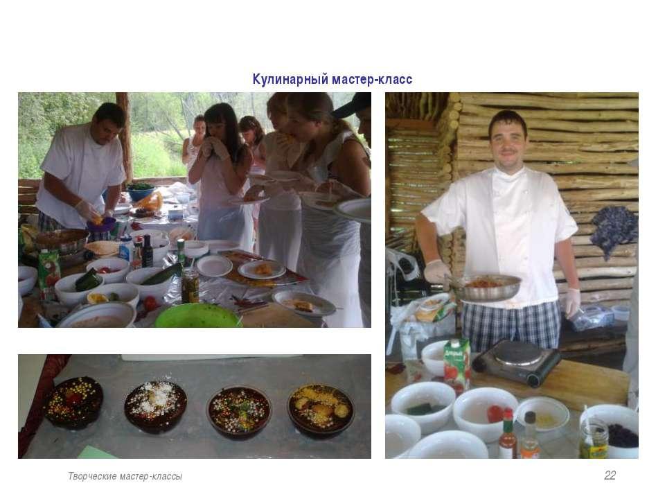 Кулинарный мастер-класс * Творческие мастер-классы