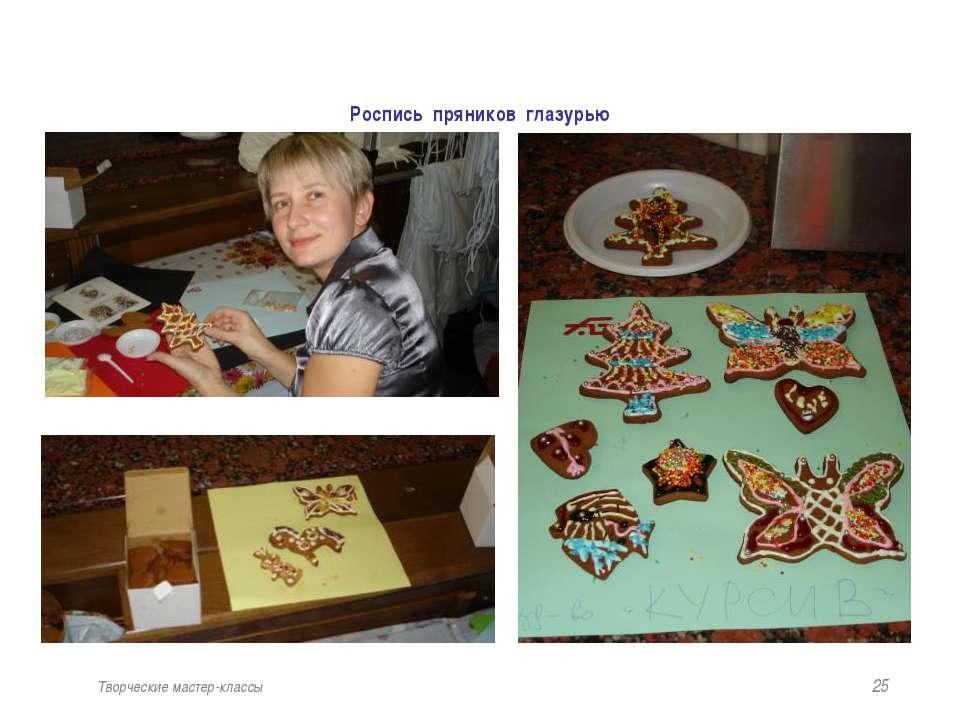 Роспись пряников глазурью * Творческие мастер-классы