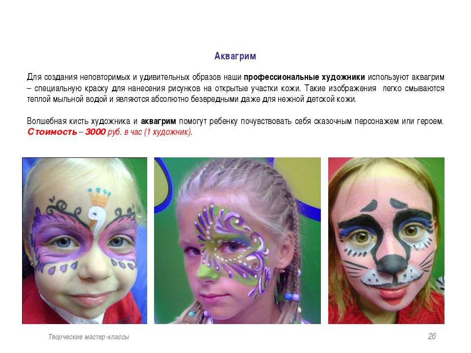Аквагрим Для создания неповторимых и удивительных образов наши профессиональн...
