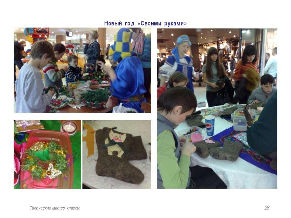 * Творческие мастер-классы Новый год «Своими руками»