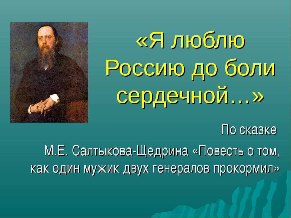 «Я люблю Россию до боли сердечной…» По сказке М.Е. Салтыкова-Щедрина «Повесть...