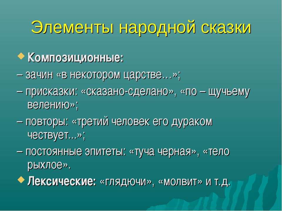Элементы народной сказки Композиционные: – зачин «в некотором царстве…»; – пр...
