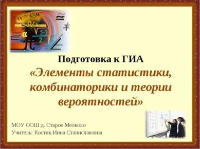 Подготовка к ГИА «Элементы статистики, комбинаторики и теории вероятностей» М...