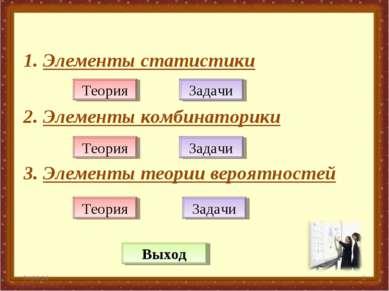 Элементы статистики Элементы комбинаторики Элементы теории вероятностей * * Т...