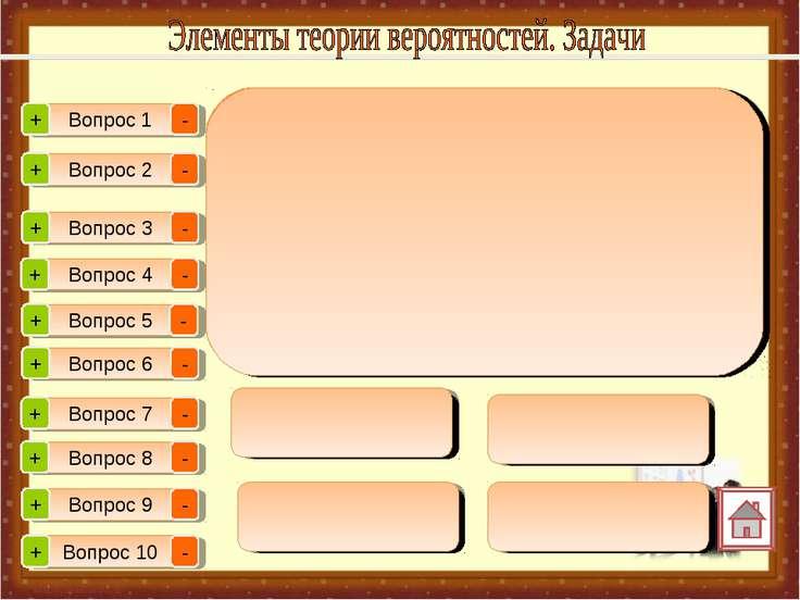 Вопрос 1 Вопрос 2 Вопрос 3 Вопрос 4 Вопрос 5 Вопрос 6 Вопрос 7 Вопрос 8 Вопро...
