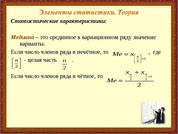Статистические характеристики: Медиана – это срединное в вариационном ряду зн...