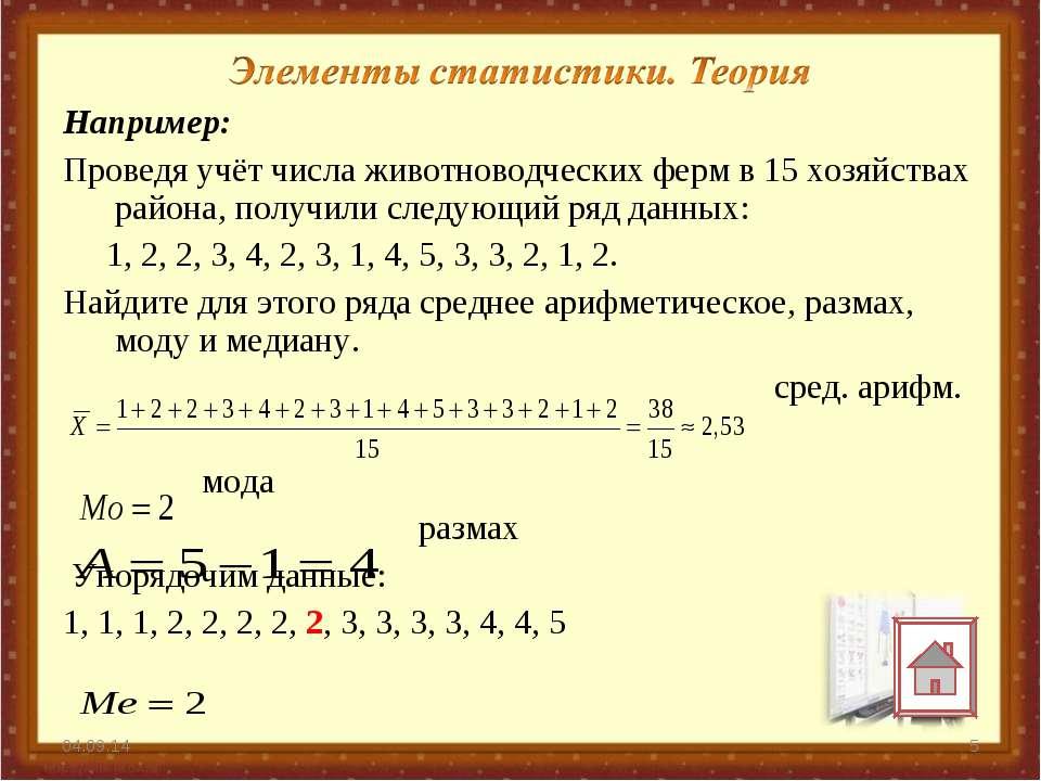 решебник элементы статистики и теории вероятности ответы