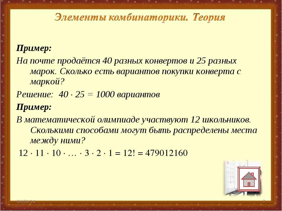 Пример: На почте продаётся 40 разных конвертов и 25 разных марок. Сколько ест...