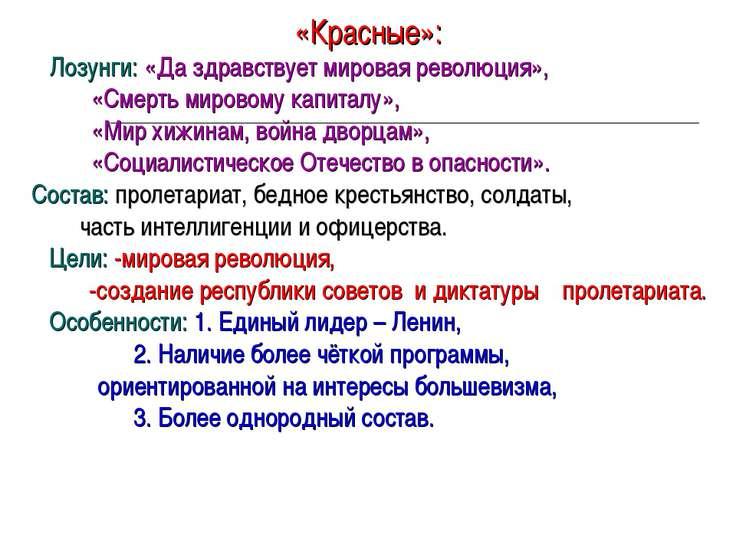«Красные»: Лозунги: «Да здравствует мировая революция», «Смерть мировому капи...