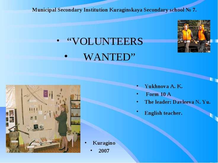 """Municipal Secondary Institution Kuraginskaya Secondary school № 7. """"VOLUNTEER..."""