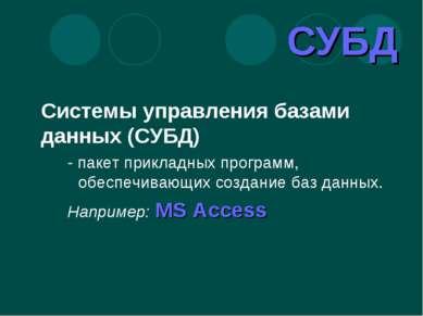 СУБД Системы управления базами данных (СУБД) - пакет прикладных программ, обе...