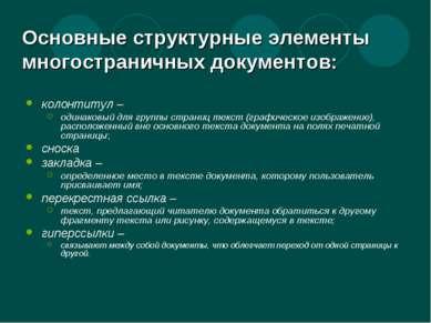 Основные структурные элементы многостраничных документов: колонтитул – одинак...