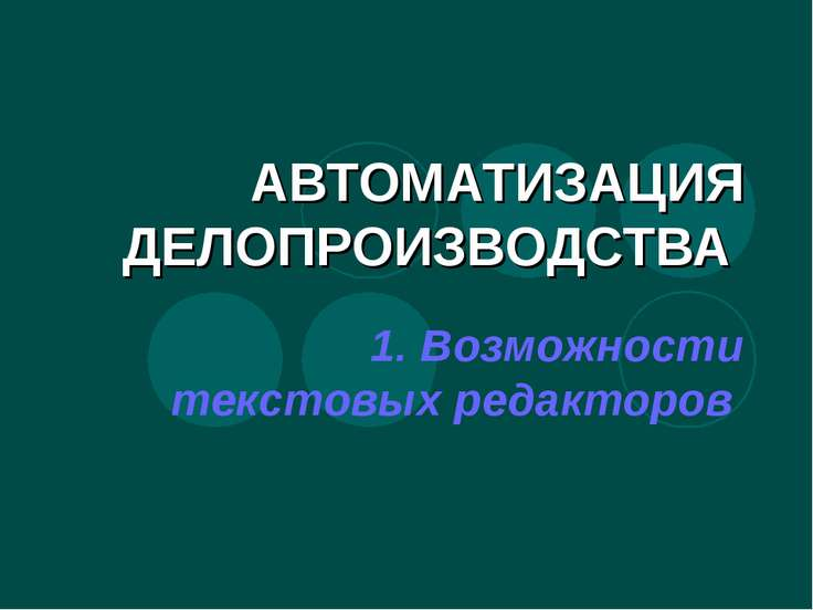 АВТОМАТИЗАЦИЯ ДЕЛОПРОИЗВОДСТВА 1. Возможности текстовых редакторов