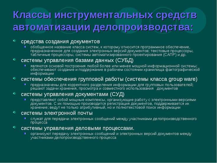 Классы инструментальных средств автоматизации делопроизводства: средства созд...