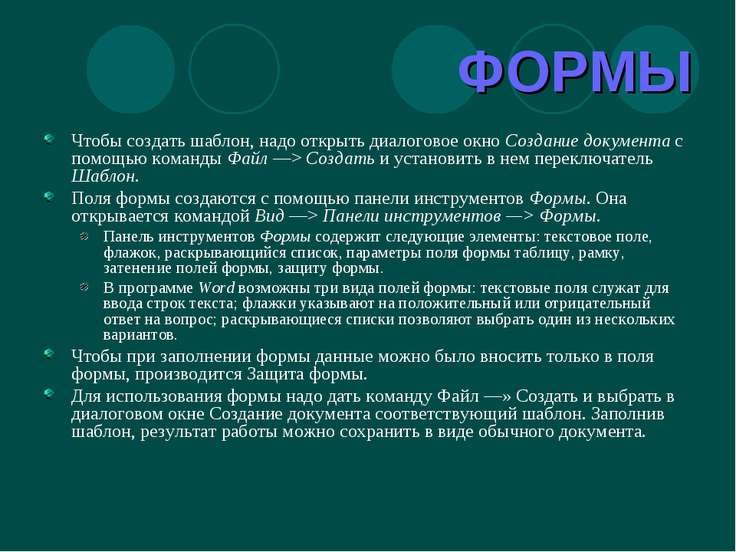 ФОРМЫ Чтобы создать шаблон, надо открыть диалоговое окно Создание документа с...
