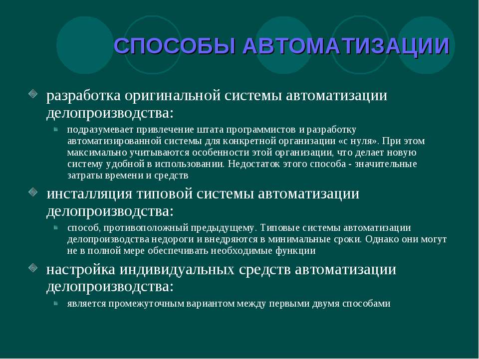 СПОСОБЫ АВТОМАТИЗАЦИИ разработка оригинальной системы автоматизации делопроиз...