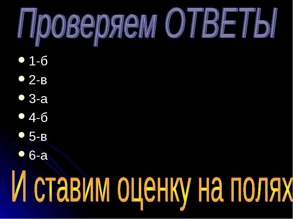 1-б 2-в 3-а 4-б 5-в 6-а