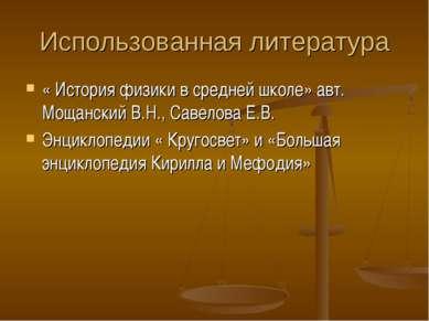 Использованная литература « История физики в средней школе» авт. Мощанский В....