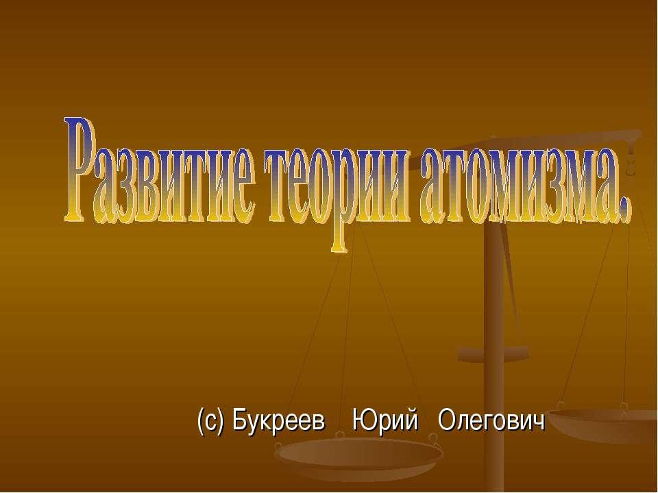 (с) Букреев Юрий Олегович