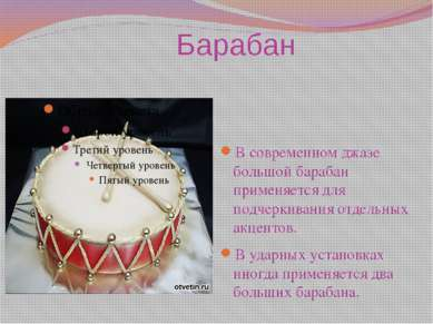 Барабан В современном джазе большой барабан применяется для подчеркивания отд...