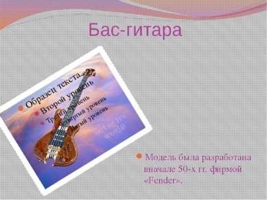Бас-гитара Модель была разработана вначале 50-х гг. фирмой «Fender».