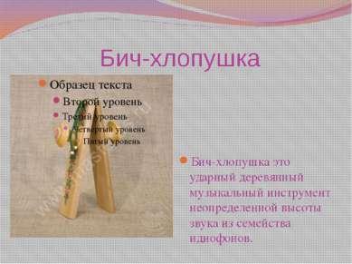 Бич-хлопушка Бич-хлопушка это ударный деревянный музыкальный инструмент неопр...