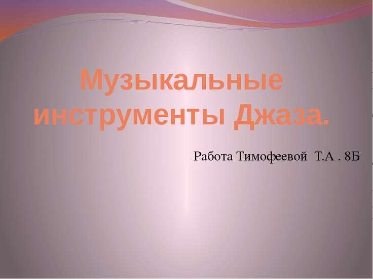 Музыкальные инструменты Джаза. Работа Тимофеевой Т.А . 8Б