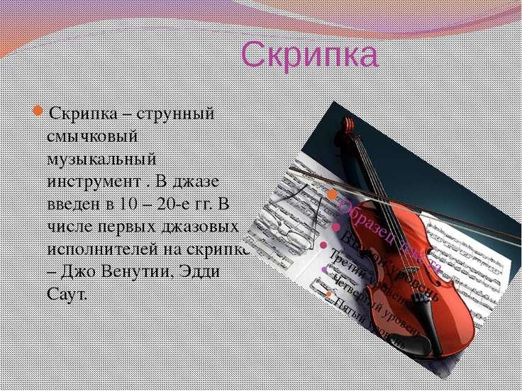 Скрипка Скрипка – струнный смычковый музыкальный инструмент . В джазе введен ...