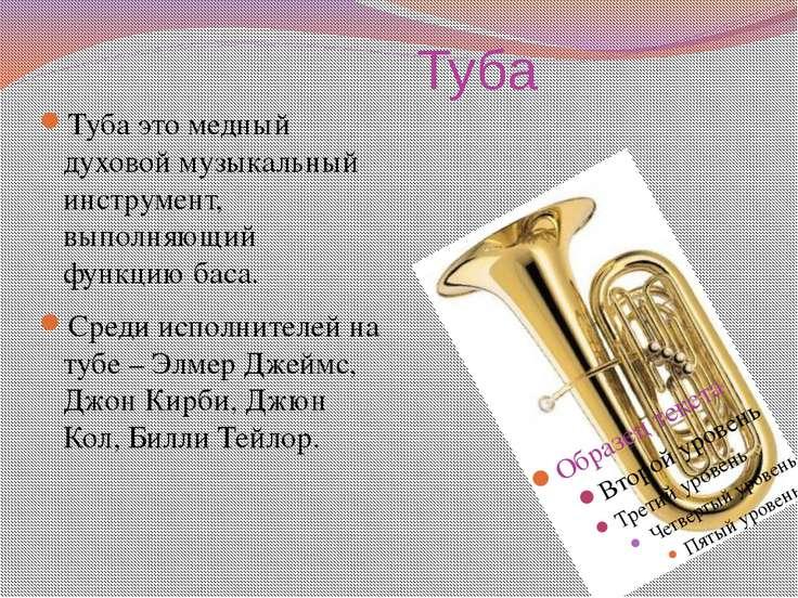 Туба Туба это медный духовой музыкальный инструмент, выполняющий функцию баса...