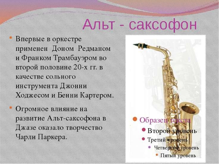 Альт - саксофон Впервые в оркестре применен Доном Редманом и Франком Трамбауэ...