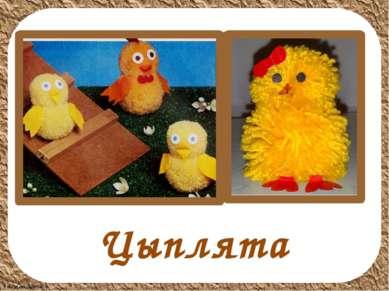 Цыплята FokinaLida.75@mail.ru