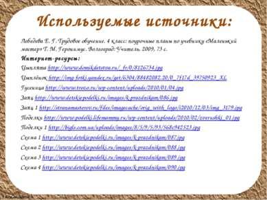 Используемые источники: Лебедева Е. Г. Трудовое обучение. 4 класс: поурочные ...