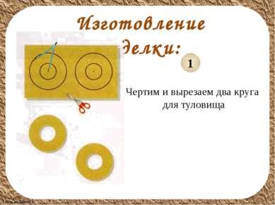 Изготовление поделки: Чертим и вырезаем два круга для туловища 1 FokinaLida.7...