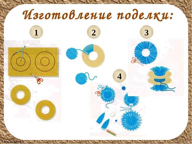 Изготовление поделки: 4 1 2 3 FokinaLida.75@mail.ru