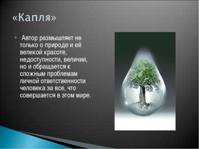 Автор размышляет не только о природе и её великой красоте, недоступности, вел...
