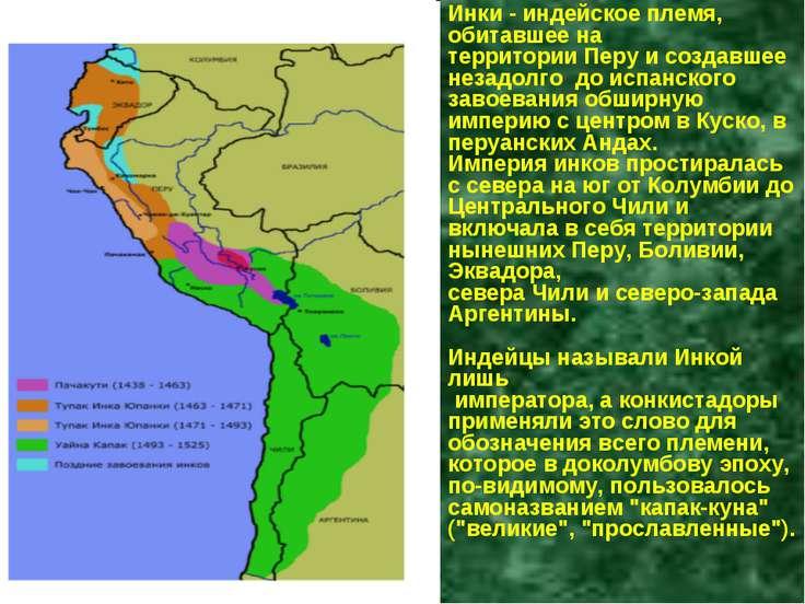 Инки - индейское племя, обитавшее на территории Перу и создавшее незадолго до...