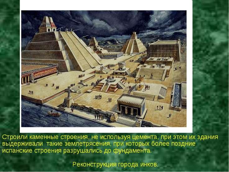 Строили каменные строения, не используя цемента, при этом их здания выдержива...