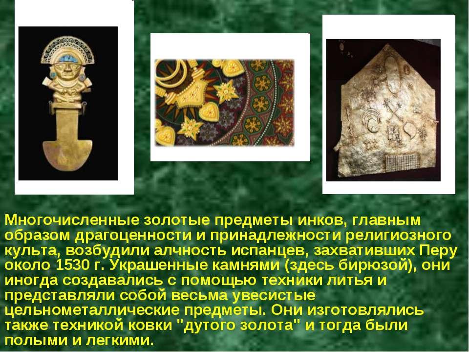 Многочисленные золотые предметы инков, главным образом драгоценности и принад...