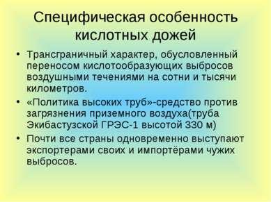 Специфическая особенность кислотных дожей Трансграничный характер, обусловлен...