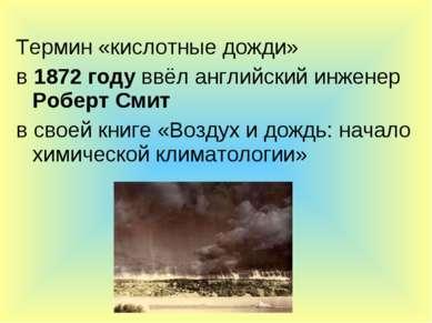Термин «кислотные дожди» в 1872 году ввёл английский инженер Роберт Смит в св...