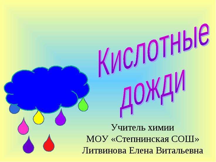 Учитель химии МОУ «Степнинская СОШ» Литвинова Елена Витальевна